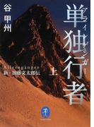 単独行者 新・加藤文太郎伝 上 (ヤマケイ文庫)(ヤマケイ文庫)