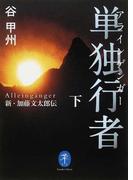単独行者 新・加藤文太郎伝 下 (ヤマケイ文庫)(ヤマケイ文庫)