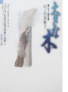 ゆきのまち幻想文学賞小品集 22 大きな木
