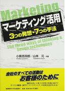 マーケティング活用 3つの発想・7つの手法