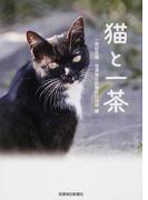 猫と一茶 1