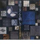 津軽こぎんと刺し子 はたらき着は美しい 2版 (LIXIL BOOKLET)