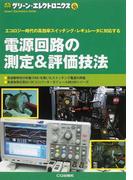電源回路の測定&評価技法 エコロジー時代の高効率スイッチング・レギュレータに対応する