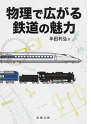 物理で広がる鉄道の魅力