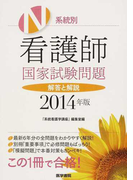 系統別看護師国家試験問題解答と解説 2014年版