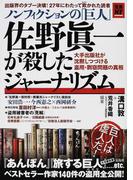 ノンフィクションの「巨人」佐野眞一が殺したジャーナリズム 大手出版社が沈黙しつづける盗用・剽窃問題の真相 (宝島NF)