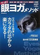 すっきり眼ヨガメソッド 疲れ眼・近視・遠視・乱視・ドライアイ・眼精疲労を改善! (にちぶんムック)