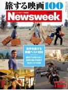 ニューズウィーク日本版 2013年 4/30・5/7合併号(ニューズウィーク)