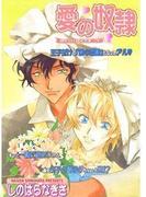 愛の奴隷3(2)(drap mobile comic)