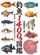 釣魚1400種図鑑 海水魚・淡水魚完全見分けガイド(釣り人のための遊遊さかなシリーズ)