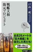 戦艦大和 復元プロジェクト(角川oneテーマ21)