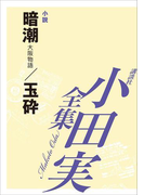 暗潮/玉砕 【小田実全集】(小田実全集)