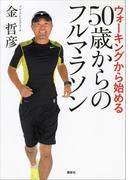 【期間限定価格】ウォーキングから始める 50歳からのフルマラソン