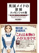 英国メイドの世界 エッセンシャル版 ~屋敷で働くメイドの仕事・エピソード集~(講談社BOX)