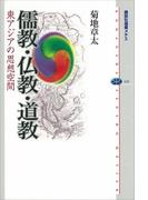 儒教・仏教・道教 東アジアの思想空間(講談社選書メチエ)