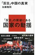 「反日」中国の真実(講談社現代新書)