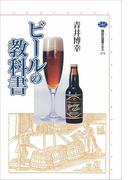 ビールの教科書(講談社選書メチエ)