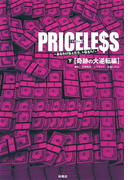 PRICELESS(下)奇跡の大逆転編(フジテレビBOOKS)
