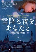 雪降る夜をあなたと~修養学校の聖夜(扶桑社ロマンス)