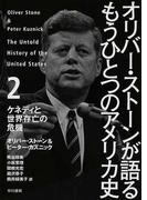 オリバー・ストーンが語るもうひとつのアメリカ史 2 ケネディと世界存亡の危機