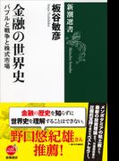 金融の世界史 バブルと戦争と株式市場 (新潮選書)(新潮選書)