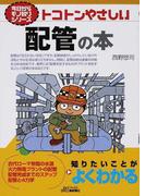 トコトンやさしい配管の本 (B&Tブックス 今日からモノ知りシリーズ)