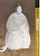 もっと知りたい菱田春草 生涯と作品