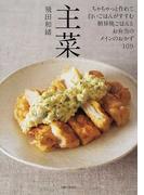 主菜 ちゃちゃっと作れて白いごはんがすすむ朝昼晩ごはんとお弁当のメインのおかず109