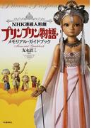 NHK連続人形劇プリンプリン物語メモリアル・ガイドブック