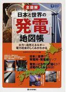 全図解日本と世界の「発電」地図帳 火力〜自然エネルギー・電力社会のしくみがわかる (ビジュアルはてなマップ)