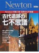 古代遺跡の七不思議 Newtonが選ぶ新・世界の七不思議 (ニュートンムック)