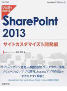 ひと目でわかるSharePoint 2013 サイトカスタマイズ&開発編 (TechNet ITプロシリーズ)