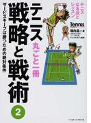 テニス丸ごと一冊戦略と戦術 2 サービスキープは勝つための絶対条件
