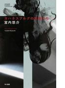 ヨハネスブルグの天使たち (ハヤカワSFシリーズJコレクション)