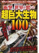衝撃!世界が驚いた超巨大生物100 地球上に君臨するメガクリーチャーを完全網羅! (DIA Collection)
