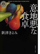意地悪な食卓 (角川ホラー文庫)(角川ホラー文庫)