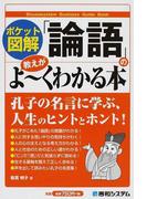 「論語」の教えがよ〜くわかる本 ポケット図解 (Shuwasystem Business Guide Book)