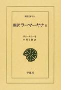 新訳ラーマーヤナ 5 (東洋文庫)(東洋文庫)