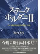 ステークホルダー 2 小説金融円滑化法出口戦略への途