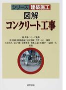 図解コンクリート工事 (シリーズ建築施工)