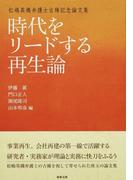 時代をリードする再生論 松嶋英機弁護士古稀記念論文集