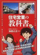 住宅営業の教科書
