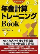 年金計算トレーニングBook 平成25年度