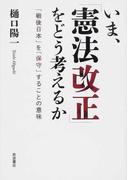 いま、「憲法改正」をどう考えるか 「戦後日本」を「保守」することの意味