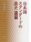 日本語スタンダードの歴史 ミヤコ言葉から言文一致まで