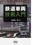 鉄道車両技術入門