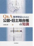 Q&A筆界特定のための公図・旧土地台帳の知識