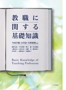 教職に関する基礎知識