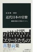 近代日本の官僚 維新官僚から学歴エリートへ (中公新書)(中公新書)
