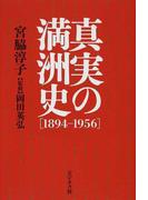 真実の満洲史 1894−1956